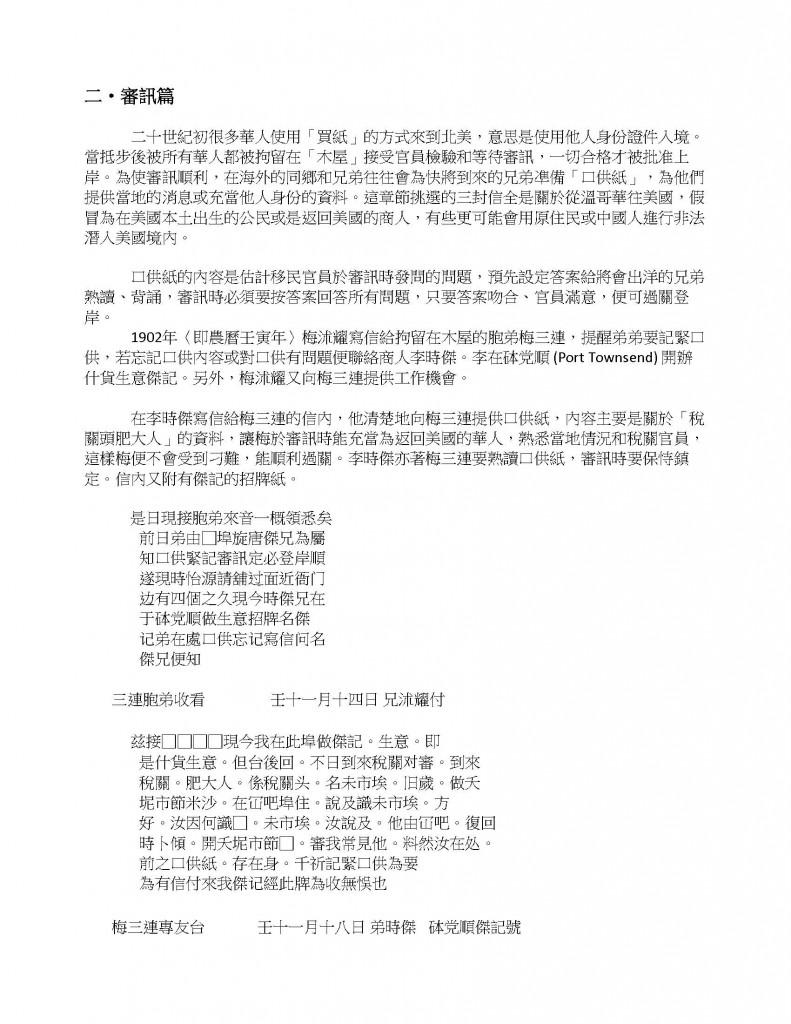 篇審訊_Page_1