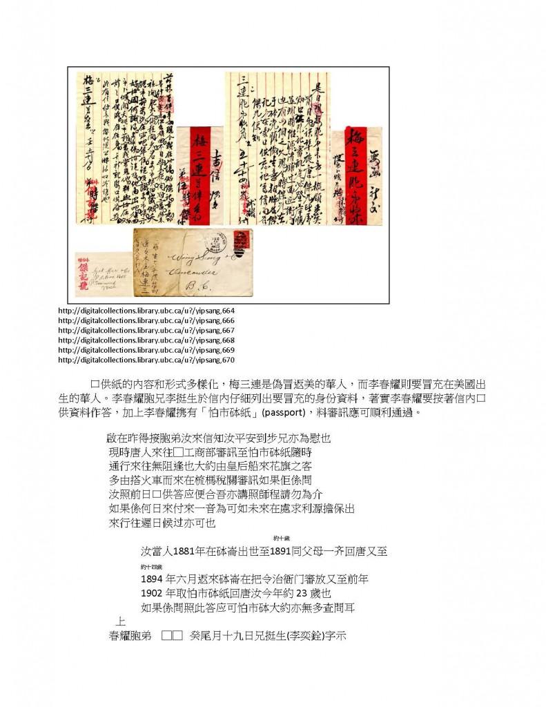 篇審訊_Page_2