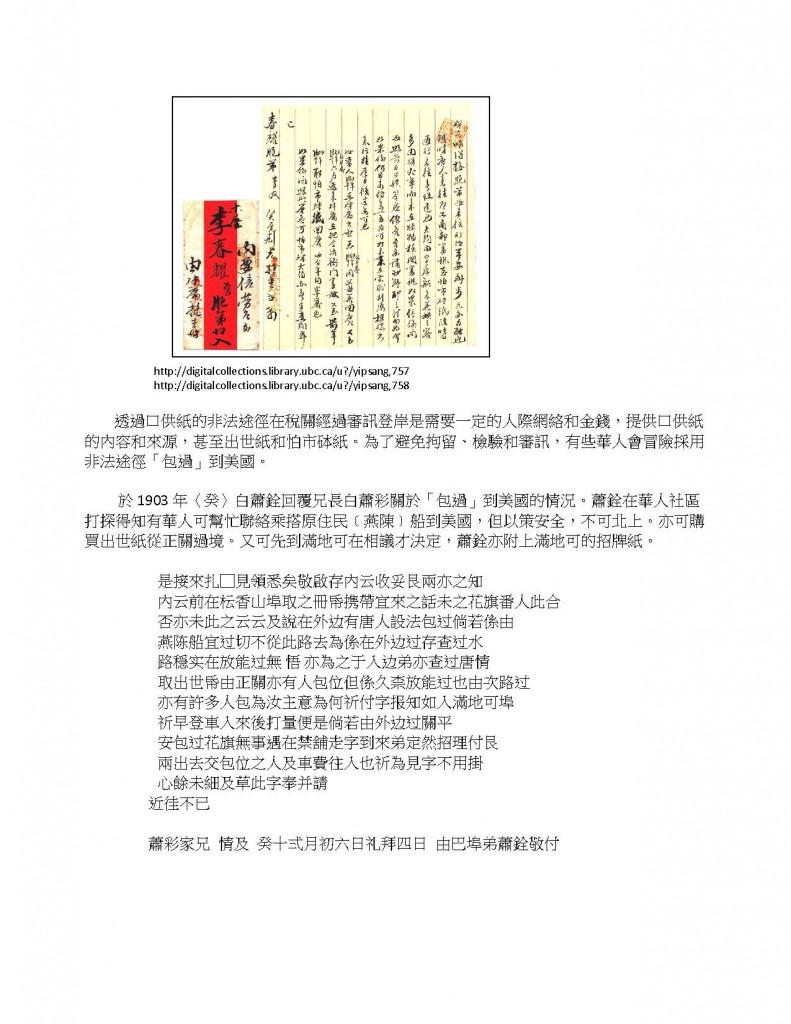 篇審訊_Page_3