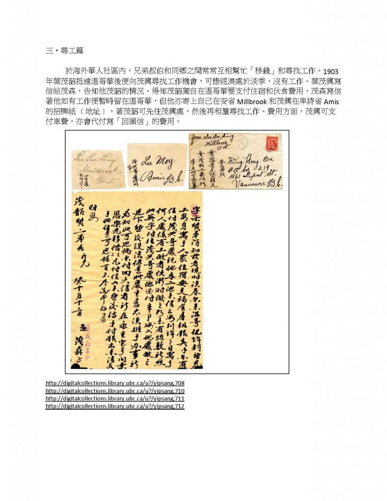 續三_Page_1