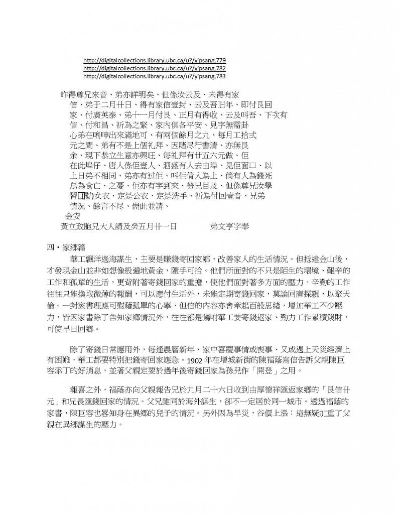 續三_Page_3