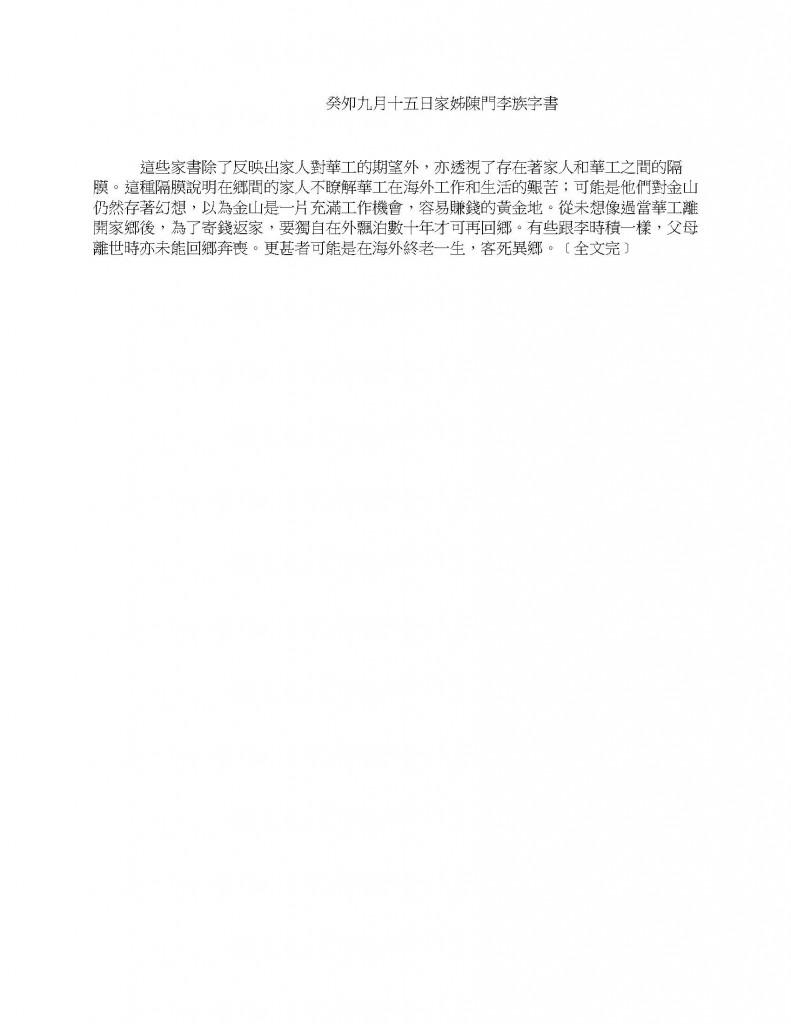 續三_Page_7