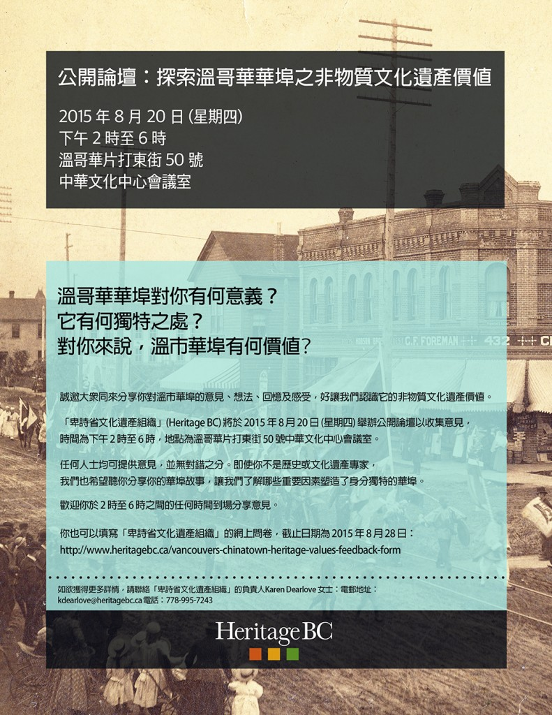 Identifying Intangible Heritage Values for Vancouvers Chinatown Online Poster Cantonese